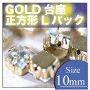 【GOLD台座付き ガラス ラインストーン 正方形 約10m...