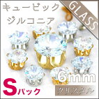 ビジューパーツ【王冠台座ジルコン6mm】5個入¥150