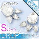 【選べるサイズ】ガラス ラインストーン ドロップ ¥180(...