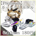 【Premium】ラインストーン ドロップ横穴 約6x13m...