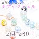 【5色から選べる】天然モザイクシェル 10mm 2個 260...