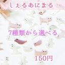 【7種類から選べる】天然シェルのアニマルシェル150円 刺繍...