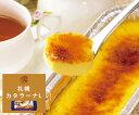 【みれい菓】アイスクリームみたいなプリン!? 定番の一番人気!【札幌カタラーナ L 】【母の日】【クレームブリュレ】