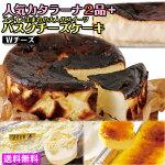 【送料無料】カタラーナ2品と選べるバスクチーズケーキセット(計830g)お取り寄せスイーツとろける濃厚アイスプリンギフト