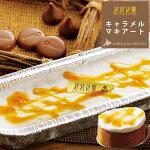 【みれい菓】札幌カタラーナキャラメルマキアートL