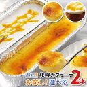 札幌 アイスクリーム