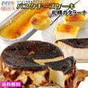 お取り寄せスイーツ 送料無料 ★人気No.1バスクチーズケーキセット【みれい菓】