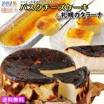 送料無料お取り寄せスイーツ【みれい菓】バスクチーズケーキ+札幌カタラーナお試しセット
