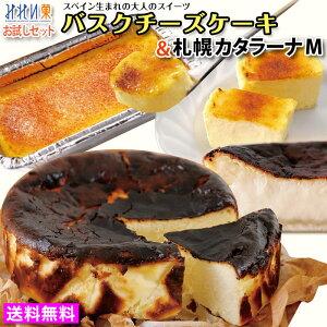 バスクチーズケーキ&札幌カタラーナ