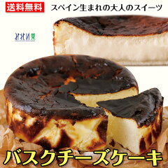 バスクチーズケーキ お試し (直径約12cm 2~4人前)スペイン・バスク地方で生まれたチーズケーキ:チーズケーキ ランキング