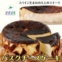 お取り寄せスイーツ 【みれい菓】バスクチーズケーキ 4号サイズ(直径約12cm