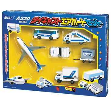 ひこうき★ダイキャストエアポートセットANA 飛行機模型