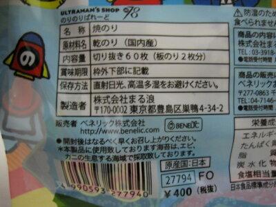 【新製品】★きゃら弁の味方★M78ウルトラマン超人気★【新★のりのりぱれーど】