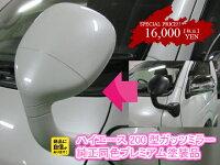 【ハイエース レジアスエースバン 200型 1〜4型 バン ワゴン】ガッツミラー