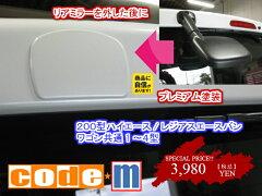 200系「日本塗装」ハイエース/レジアスエースバン/ワゴン共通1〜5型用リアミラーキャップ純正同色プレミアム塗装品