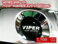 【カーセキュリティ】ハイエース/レジアスエースバン/ワゴン200型専用VIPER鍵穴シール6個セット