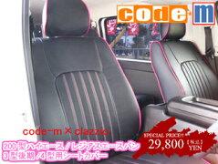 【ハイエースシートカバー】200型ハイエース/レジアスエースバン3型後期〜4型専用code-mシートカバー