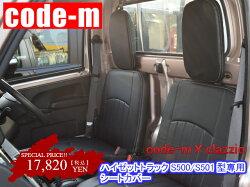 ダイハツ ハイゼットトラック S500 S510P型 専用code-mシートカバーブラック/ブラウン2色