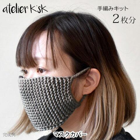 手編み マスク 編み 図