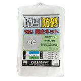 ダイオ化成・防雪・防砂ネット・3.6X5.4mシロ