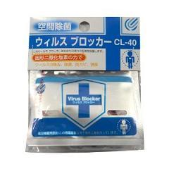 空間除菌 ウィルスブロッカー(ストラップ付) <CL-40P>