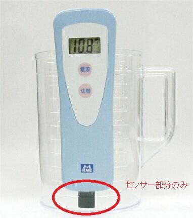 塩分摂取量簡易測定器減塩モニタ保守用センサ【KME-SPA008】