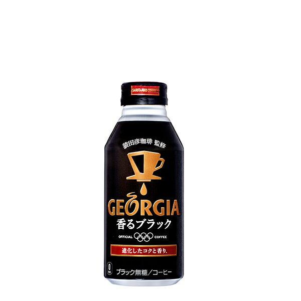 コカ・コーラ ジョージア ヨーロピアン 香るブラック 400ml 48本