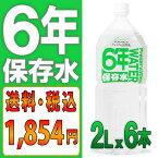 【保存水】6年保存水x1ケース(2Lx6本)東京都入札資格取得済み「東京都帰宅困難者対策条例」対応商品。【保存水・軟水・非常用・災害時対策品】