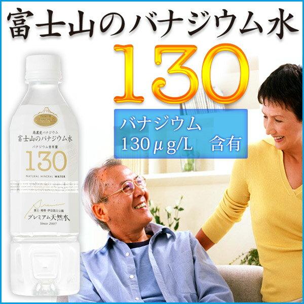 【一括購入プラン】130-富士山のバナジウム水 500ml(48本)×13セット 【バナジウム130μg/L含有】の高級バナジウムウォーターしかも軟水で飲みやすい。【放射能検査済で安心・安全】【水・ミネラルウォーター】:いずてん