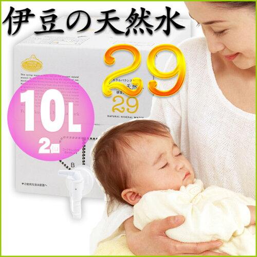 29-伊豆の天然水 10L(2個)×3セット 赤ちゃんのミルク作りに最適。軟水で誰に...