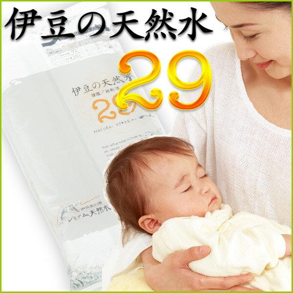 【一括購入プラン】29-伊豆の天然水 1.3L(18袋)×6セット 赤ちゃんのミルク作りに最適。軟水で誰にでも飲みやすく、しかも放射能検査済で安心・安全です。【赤ちゃん 水・ミネラルウォーター】