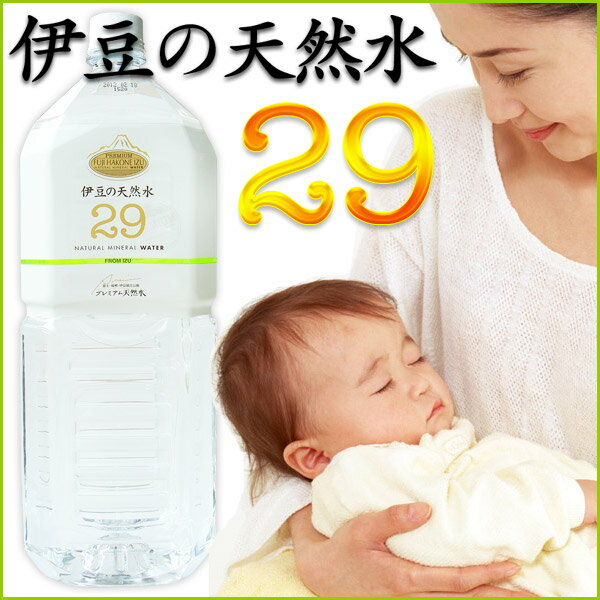 【一括購入プラン】29-伊豆の天然水 2L(12本)×6セット赤ちゃんのミルク作りに最適。軟水で誰にでも飲みやすく、しかも放射能検査済で安心・安全です。【赤ちゃん 水 ミネラルウォーター】