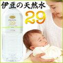 29-伊豆の天然水2L(12本)軟水で誰にでも飲みやすく、赤ちゃんのミルク作りにも最適。しかも放射能検査済で安心・安全です。【赤ちゃん水ミネラルウォーター】