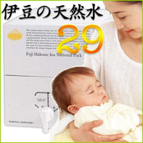 29-伊豆の天然水 20L×3回 赤ちゃんのミルク作りに最適。軟水で誰に...