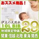 【配達地域限定 送料無料】29-伊豆の天然水10L(2箱入り1セット)赤ちゃんのミルク作りに最適。軟水で誰にでも飲みやすく、しかも放射能検査済で安心・安全です。【赤ちゃん水・ミネラルウォーター】