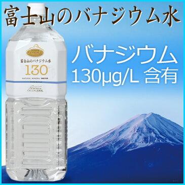 【定期購入ショートプラン】130-富士山のバナジウム水 2L(12本)×3回 【バナジウム130μg/L含有】の高級バナジウムウォーターしかも軟水で飲みやすい。【放射能検査済で安心・安全】【水・ミネラルウォーター】