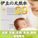 【配達地域限定 送料無料】29-伊豆の天然水20L(1箱)赤ちゃんのミルク作りに最適。軟水で誰にでも飲みやすく、しかも放射能検査済で安心・安全です。【赤ちゃん水・ミネラルウォーター】