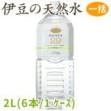 【一括購入プラン】29-伊豆の天然水 2L(12本)×2セット赤ちゃんのミルク作りに最適。軟水で誰にでも飲みやすく、しかも放射能検査済で安心・安全です。【赤ちゃん 水 ミネラルウォーター】