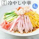 【送料無料 お試し】冷やし中華 4食 お試しセットたれ付き 半生麺 中華麺 冷麺 詰め合わせセット