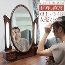 ドレッサー ライト付き 日本製 国産 完成品 女優ミラー ライト付 LEDライト 白 アンティーク 一面鏡 女...