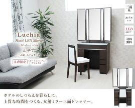 ドレッサーライト付LEDライトアンティーク三面鏡完成白鏡女優ミラー国産日本製椅子付き椅子【日本製ルチア送料無料】