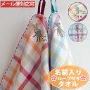 日本製 デュオ・名前入りループ付タオル