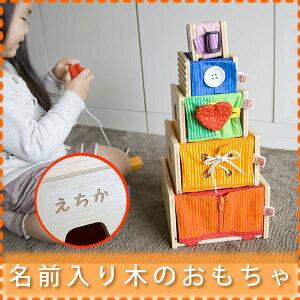 名前入りおもちゃ/名入れおもちゃ/出産祝い名前入りの木のおもちゃ 出産祝い 知育玩具 重ねて遊...