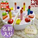 特別な名前入りのおもちゃを誕生日プレゼントに!誕生日プレゼント 名前入り ままごとおもちゃ ...