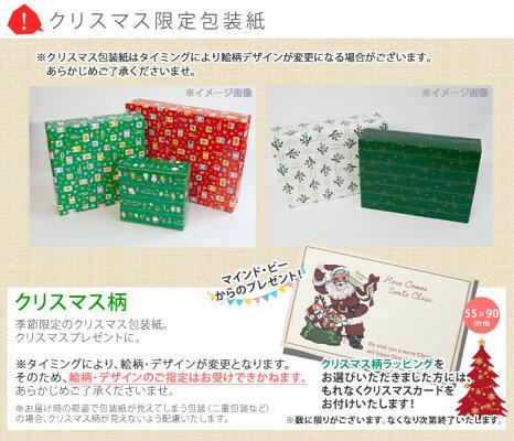 クリスマス限定包装紙