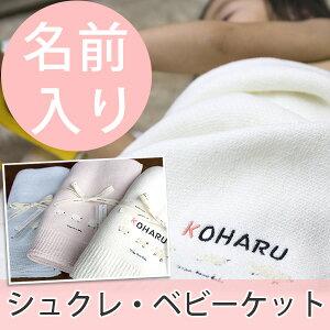 ブランケット タオルケット オーガニック シュクレ プレゼント 赤ちゃん ランキング