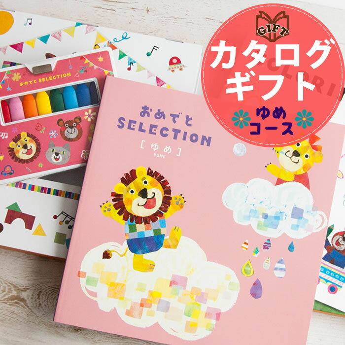 【22日(金)出荷可】 出産祝い カタログギフト...の商品画像