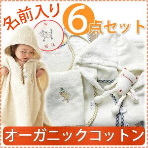 オーガニックコットン プレゼント 赤ちゃん