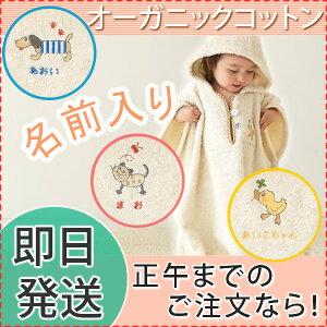 オーガニックコットン バスローブ ポンチョ プレゼント 赤ちゃん ランキング バスポンチョ