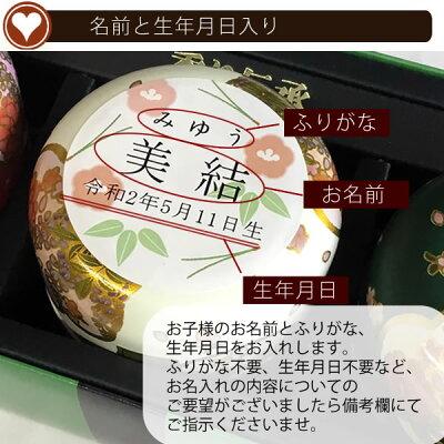 名前入り和心日本茶セットI煎茶×1和風クッキー缶(黒糖)×1和風クッキー缶(きなこ)×1